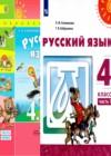 ГДЗ по Русскому языку для 4 класса  Л.Ф. Климанова, Т.В. Бабушкина часть 1, 2 ФГОС