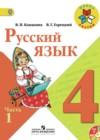 ГДЗ по Русскому языку для 4 класса  В.П. Канакина, В.Г. Горецкий часть 1, 2 ФГОС