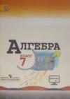 ГДЗ по Алгебре для 7 класса  Ю.Н. Макарычев, Н.Г. Миндюк, К.И. Нешков, С.Б. Суворова
