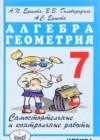 ГДЗ по Алгебре для 7 класса самостоятельные и контрольные работы А.П. Ершова, В.В. Голобородько