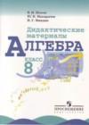 ГДЗ по Алгебре для 8 класса дидактические материалы Жохов В.И., Макарычев Ю.Н., Миндюк Н.Г.  ФГОС