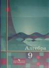 ГДЗ по Алгебре для 9 класса  Ш.А. Алимов, Ю.М. Колягин, Ю.В. Сидоров  ФГОС
