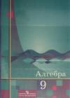 ГДЗ по Алгебре для 9 класса  Ш.А. Алимов, Ю.М. Колягин, Ю.В. Сидоров