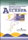 ГДЗ по Алгебре для 9 класса Дидактические материалы Ю.Н. Макарычев, Н.Г. Миндюк, Л.Б. Крайнева