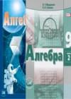 ГДЗ по Алгебре для 9 класса Задачник Мордкович А.Г. часть 2 ФГОС