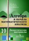 ГДЗ по Алгебре для 10 класса  Дидактические материалы Ивлев Б.М., Саакян С.М., Шварцбурд С.И.