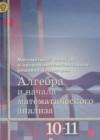 ГДЗ по Алгебре для 10‐11 класса  Ш.А. Алимов, Ю.М. Колягин, М.В. Ткачёва