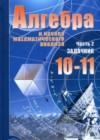 ГДЗ по Алгебре для 10‐11 класса задачник А.Г. Мордкович часть 2 ФГОС