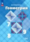 ГДЗ по Геометрии для 7‐9 класса  Л.С. Атанасян, В.Ф. Бутузов, С.Б. Кадомцев  ФГОС