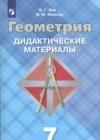 ГДЗ по Геометрии для 7 класса дидактические материалы Б.Г. Зив, В.М. Мейлер  ФГОС