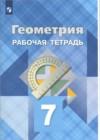 ГДЗ по Геометрии для 7 класса рабочая тетрадь Л.С. Атанасян, В.Ф. Бутузов, Ю.А. Глазков, И.И. Юдина  ФГОС