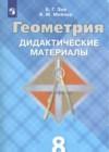 ГДЗ по Геометрии для 8 класса дидактические материалы Б.Г. Зив, В.М. Мейлер