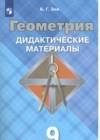 ГДЗ по Геометрии для 9 класса дидактические материалы Б.Г. Зив  ФГОС
