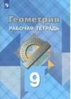 ГДЗ по Геометрии для 9 класса рабочая тетрадь Л.С. Атанасян, В.Ф. Бутузов, Ю.А. Глазков, И.И. Юдина  ФГОС