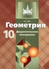 ГДЗ по Геометрии для 10 класса дидактические материалы Б.Г. Зив