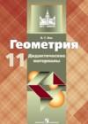 ГДЗ по Геометрии для 11 класса дидактические материалы Б.Г. Зив