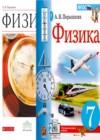 ГДЗ по Физике для 7 класса  А.В. Пёрышкин  ФГОС