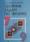 ГДЗ по Физике для 7‐9 класса сборник задач Лукашик В.И., Иванова Е.В.
