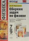 ГДЗ по Физике для 7‐9 класса Сборник задач А.В. Пёрышкин  ФГОС