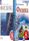 ГДЗ по Физике для 8 класса  А.В. Перышкин  ФГОС