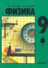 ГДЗ по Физике для 9 класса  Кикоин И.К., Кикоин А.К.