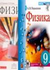 ГДЗ по Физике для 9 класса  А.В. Перышкин  ФГОС