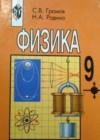 ГДЗ по Физике для 9 класса  С.В. Громов, Н.А. Родина