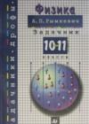 ГДЗ по Физике для 10‐11 класса задачник А.П. Рымкевич