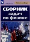 ГДЗ по Физике для 10‐11 класса сборник задач Парфентьева Н.А.