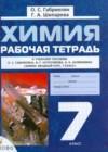 ГДЗ по Химии для 7 класса рабочая тетрадь О.С. Габриелян, Г.А. Шипарёва  ФГОС