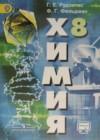 ГДЗ по Химии для 8 класса  Г.Е. Рудзитис, Ф.Г. Фельдман