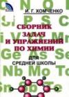 ГДЗ по Химии для 8‐11 класса сборник задач и упражнений Хомченко И.Г.