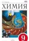 ГДЗ по Химии для 9 класса  О.С. Габриелян  ФГОС