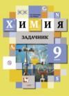 ГДЗ по Химии для 9 класса задачник Н.Е. Кузнецова, А.Н. Лёвкин