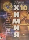 ГДЗ по Химии для 10 класса  Рудзитис Г.Е., Фельдман Ф.Г.