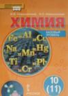 ГДЗ по Химии для 10 класса  И.И. Новошинский, Н.С. Новошинская  ФГОС
