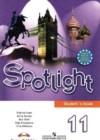 ГДЗ по Английскому языку для 11 класса spotlight Эванс В., Дули Д., Оби Б., Афанасьева О. В., Михеева И. В.  ФГОС