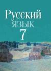 ГДЗ по Русскому языку для 7 класса  Л.А. Мурина, Т.Н. Волынец, Е.Е. Долбик