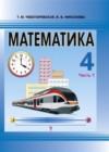 ГДЗ по Математике для 4 класса  Т.М. Чеботаревская, В.Н. Николаева