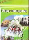 ГДЗ по Обществознанию для 10 класса  Вишневский М.И.