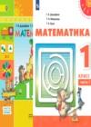 ГДЗ по Математике для 1 класса  Г.В. Дорофеев, Т.Н. Миракова, Т.Б. Бука часть 1, 2 ФГОС