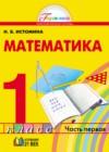 ГДЗ по Математике для 1 класса  Н.Б. Истомина часть 1, 2 ФГОС