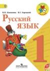 ГДЗ по Русскому языку для 1 класса  В.П. Канакина, В.Г. Горецкий  ФГОС