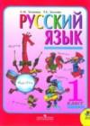 ГДЗ по Русскому языку для 1 класса  Л.М. Зеленина, Т.Е. Хохлова