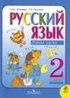 ГДЗ по Русскому языку для 2 класса  Зеленина Л.М., Хохлова Т.Е. часть 1, 2