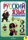 ГДЗ по Русскому языку для 3 класса  Зеленина Л.М., Хохлова Т.Е. часть 1, 2
