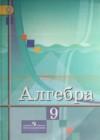 ГДЗ по Алгебре для 9 класса  Ю.М. Колягин, М.В. Ткачёва, Н.Е. Фёдорова, М.И. Шабунин