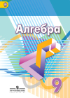 ГДЗ по Алгебре для 9 класса  Г.В. Дорофеев, С.Б. Суворова, Е.А. Бунимович