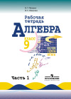 ГДЗ по Алгебре для 9 класса рабочая тетрадь Миндюк Н.Г., Шлыкова И.С. часть 1, 2