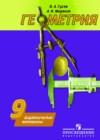 ГДЗ по Геометрии для 9 класса дидактические материалы В.А. Гусев, А.И. Медяник